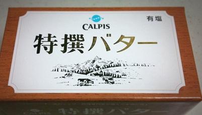 cl_calpisbutter01.jpg