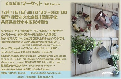 doudouマーケット winter 2011