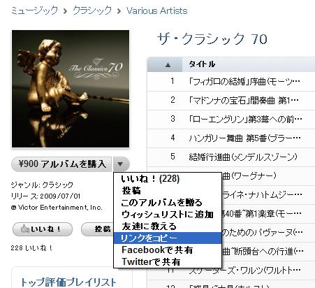 iTunesからリンクのURLをコピー