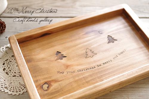 アンティーク風木製トレーのクリスマス限定デザイン