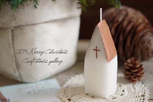 チャーチ型の手作りクリスマスキャンドル