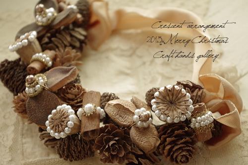 木の実とスパイスのクリスマスアレンジ