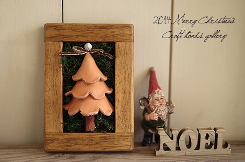 ナチュラルなクリスマスツリーアレンジメント