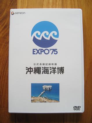 EXPO75.jpg