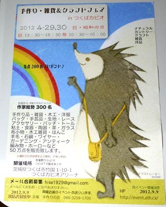 カピオ イベントフライヤー120423