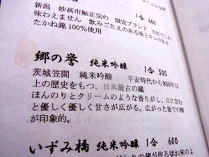 11-10-25 品酒あぷ