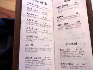 11-10-25 品酒