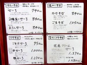 11-10-27 品そば