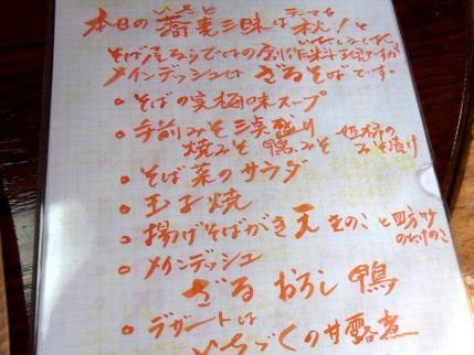 11-11-1 品書き