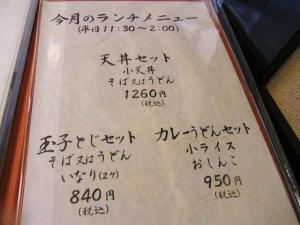 11-11-2 品ランチ