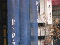 11-11-2 暖簾