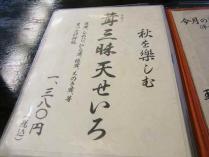 11-11-2 品キノコ三昧