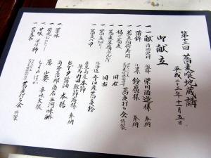 11-11-5 品書き