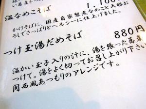 11-11-6 品季節あぷ