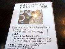 11-11-6 本日のランチ天ぷら