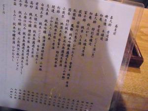 11-11-8 品酒