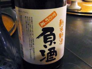 11-11-9夜 酒瓶