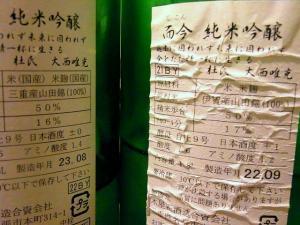 11-11-10 酒2裏