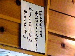 11-11-11 品牡蠣