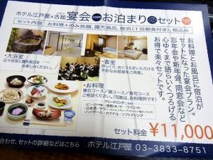 11-11-9夜 宴会詳細