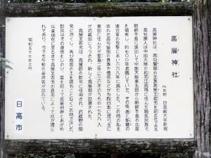 11-11-13 高麗神社とは