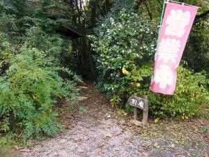 11-11-13 店入り口