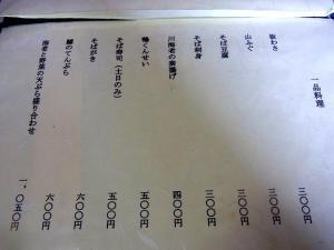 11-11-13 品一品