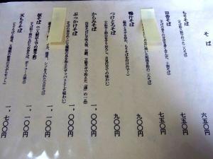 11-11-13 品そば