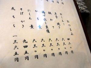11-11-14 品つまみ