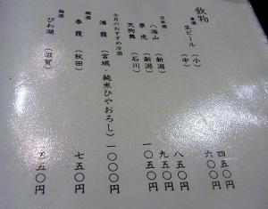 11-11-15 品さけ