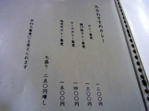 11-11-15 品カレー