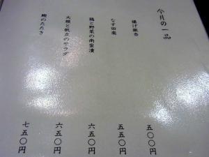 11-11-15 品今月一品