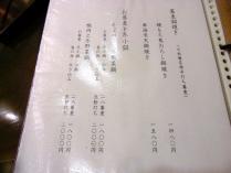 11-11-15 品鍋焼き