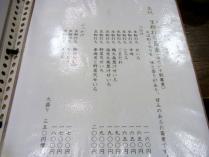 11-11-15 品生粉