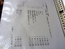 11-11-15 品ニハチ