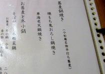 11-11-15 品名物平打ち