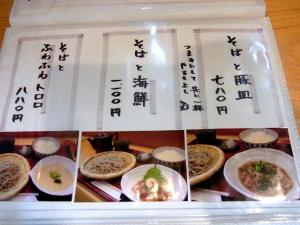 11-11-16 品豚皿