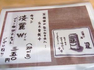 11-11-16 品キリン