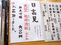 11-11-16 品酒日高見