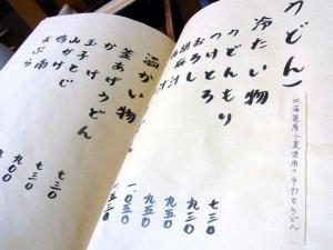 11-11-17 品うどん