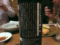 11-11-17夜 酒勝山裏