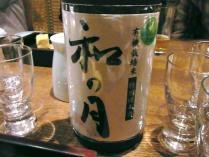 11-11-17夜 酒和の月あぷ