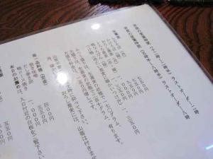 11-11-21 品そば