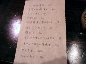 11-11-24 品料理