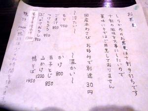 11-11-24 品そば