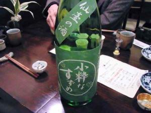 11-11-24 酒7