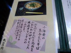 11-11-25 品小海老