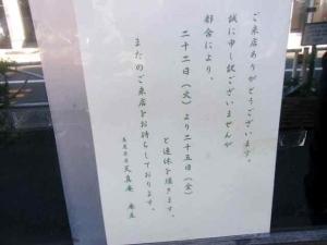 11-11-25 てんしんあn張り紙