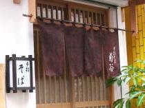 11-11-28 暖簾