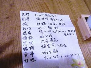 11-11-28 林くんの品書き
